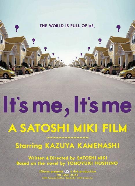 亀梨和也が「俺俺」で映画単独初主演 20人以上のキャラを演じ分け