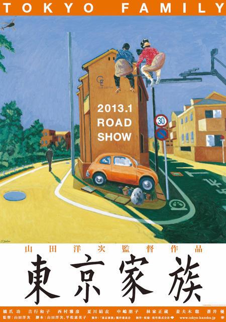 横尾忠則、山田洋次監督作「東京家族」ポスターを油絵で描き下ろし