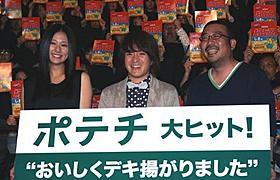 「ポテチ」舞台挨拶に登壇した(左から) 木村文乃、濱田岳、中村義洋監督「ポテチ」