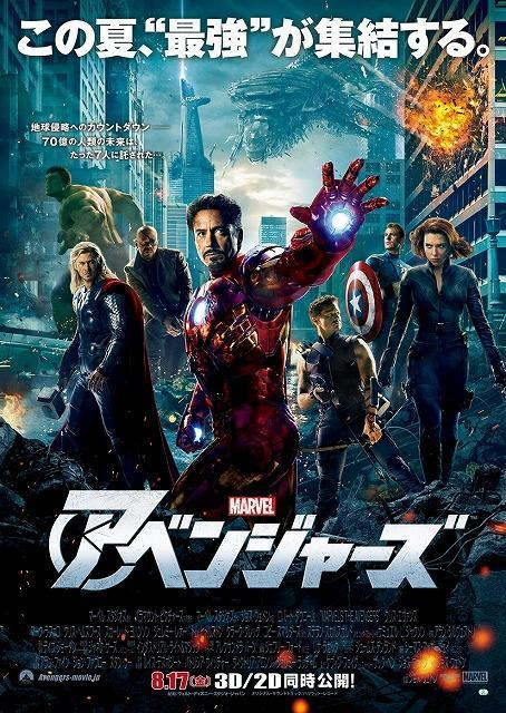 全米で爆発的ヒット!「アベンジャーズ」日本版ポスター公開