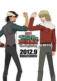 話題をさらったあのアニメが9月22日公開「劇場版 TIGER & BUNNY The Beginning」