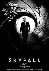 クールなポスタービジュアルが完成「007 スカイフォール」