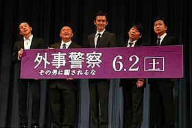 (左から)坪倉由幸、松村邦洋、渡部篤郎、山本高広、 おおともりゅうじ「外事警察 その男に騙されるな」