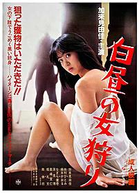 28年の時を経て劇場公開された「白昼の女狩り」「生贄夫人」