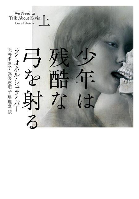「少年は残酷な弓を射る」原作本の日本発売が決定