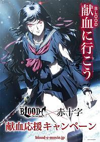 「劇場版BLOOD-C」の献血応援ポスター「劇場版BLOOD-C The Last Dark」