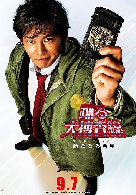 香取慎吾「踊る」ファイナルでシリーズ最後の犯人に