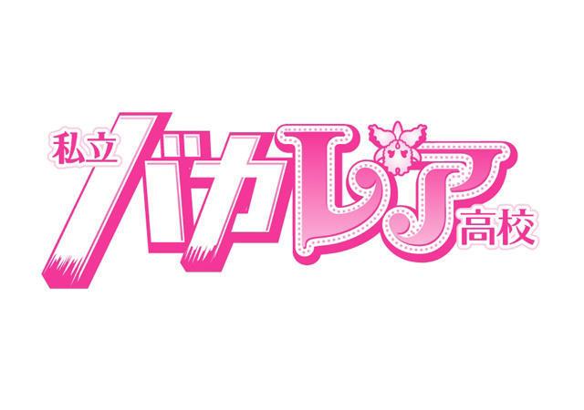 ジャニーズJr.×AKB48「私立バカレア高校」映画化で奇跡のコラボ