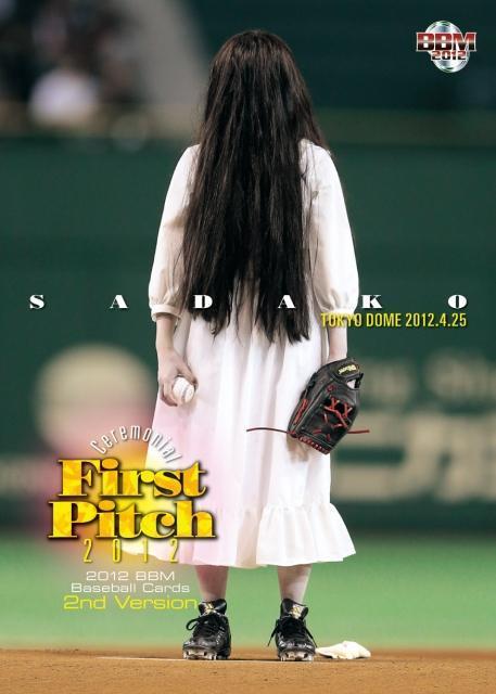 貞子、今度はプロ野球トレカに 呪いの始球式がよみがえる