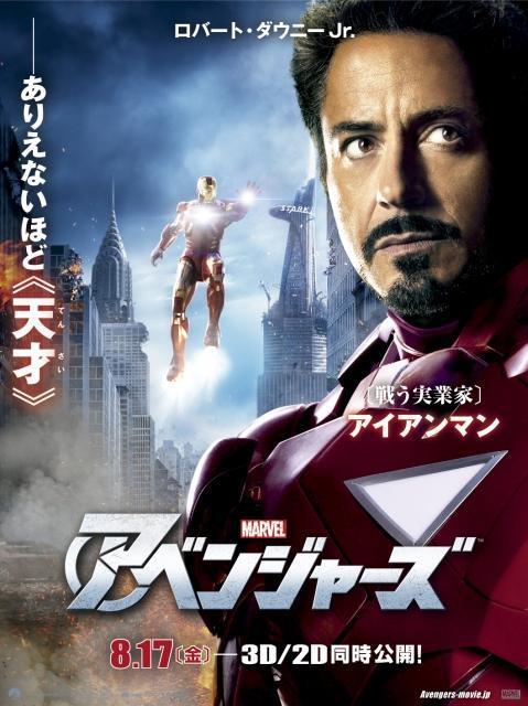 「アベンジャーズ」アイアンマンの日本版ビジュアルを独占入手