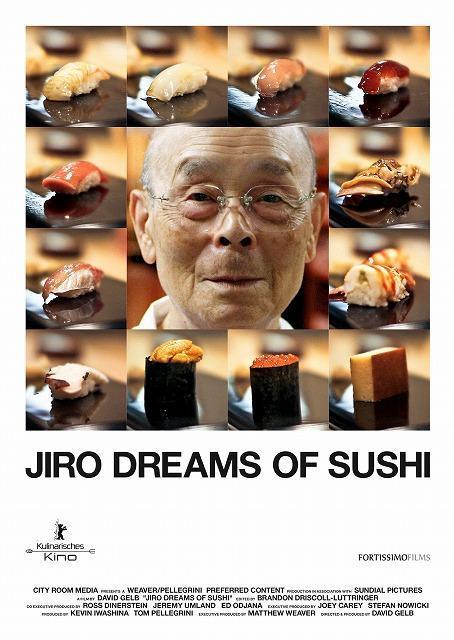 5年連続ミシュラン3つ星「すきやばし次郎」ドキュメンタリー、米で大人気