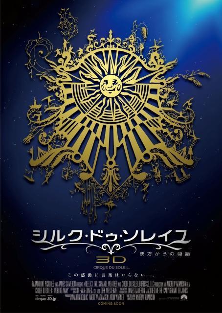 J・キャメロン製作「シルク・ドゥ・ソレイユ」日本で世界最速公開決定