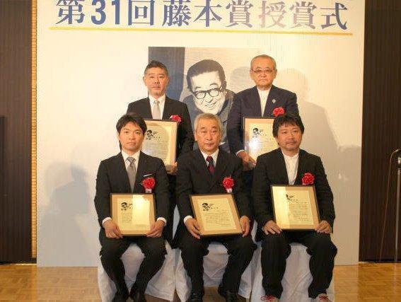 藤本賞を受賞した新藤次郎氏(中央)ら