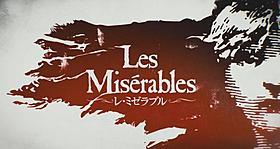 12月28日に公開が決定した「レ・ミゼラブル」「レ・ミゼラブル」