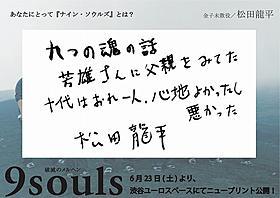故原田芳雄さんに思いを馳せる松田龍平の直筆コメント「ナイン・ソウルズ」