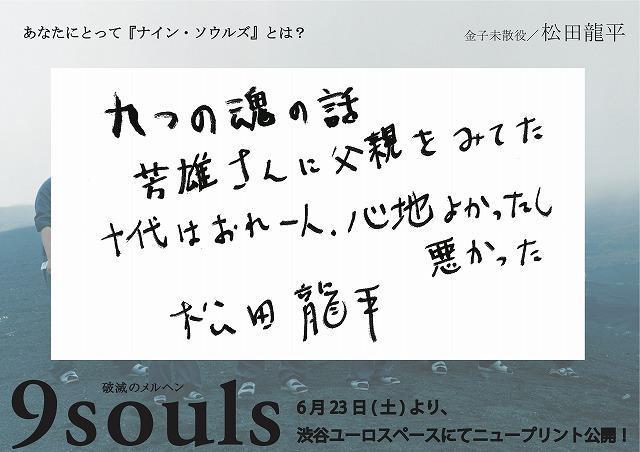 松田龍平ら15人が原田芳雄さん&「ナイン・ソウルズ」に直筆コメント