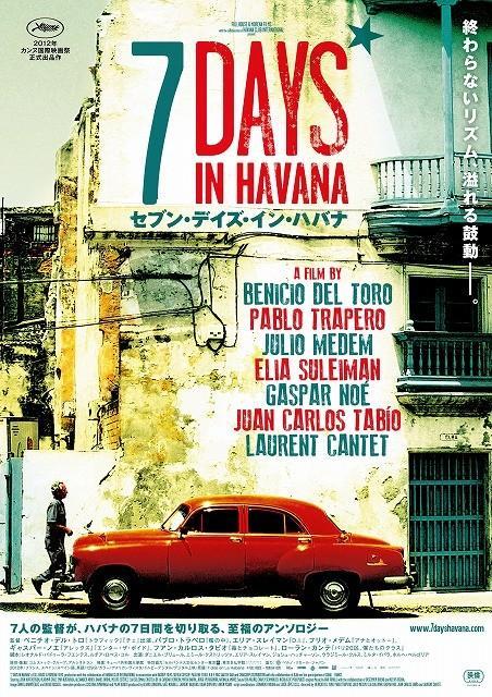「セブン・デイズ・イン・ハバナ」のポスター