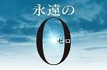 若手実力派&邦画界の重鎮俳優、岡田准一主演「永遠の0」に結集