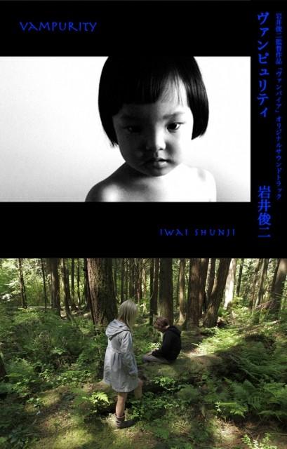 岩井俊二監督、約8年ぶり長編作「ヴァンパイア」のサントラで作曲
