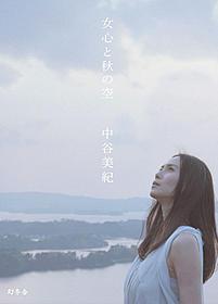 「女心と秋の空」を発売する中谷美紀