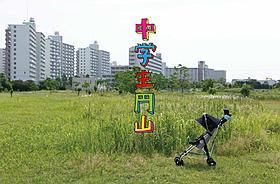 草なぎ剛がミステリアスなシングルファーザーを演じる「中学生円山」「中学生円山」