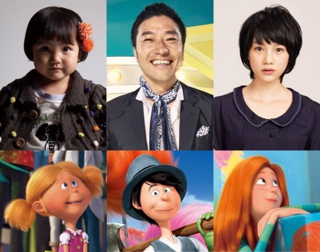 トータス松本、声優初挑戦のアニメで志村けんと共演 歌声も披露