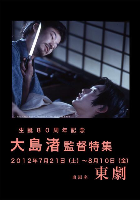 生誕80周年記念、大島渚監督特集上映開催