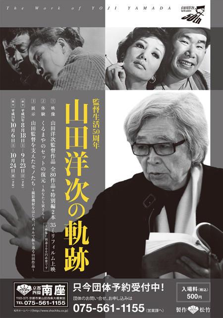 松竹、京都で企画展「山田洋次の軌跡」開催