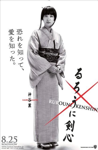 「るろ剣」武井咲扮する神谷薫に迫ったPV&ポスターを独占入手