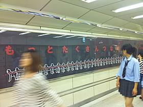 渋谷駅で人々を釘づけにする「ムカデ人間2」のポスター「ムカデ人間」