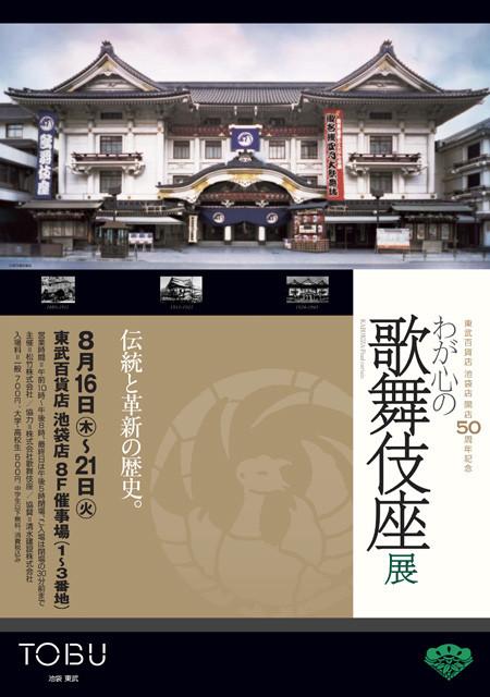 松竹「わが心の歌舞伎座展」東武百貨店で開催