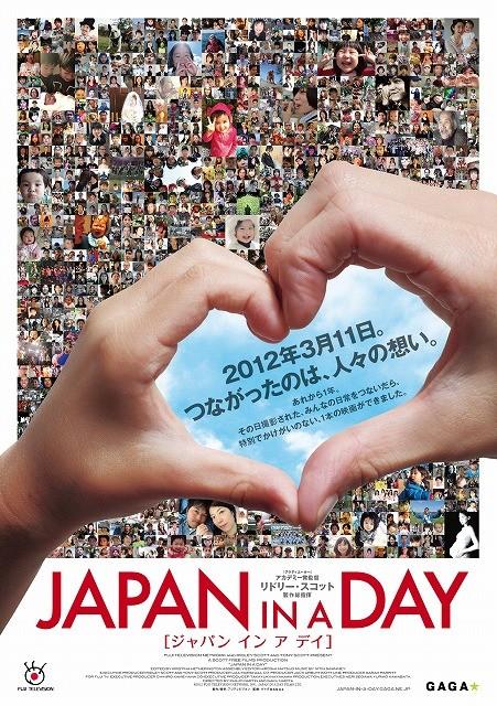 3.11の1年後を映した「Japan in a Day」向井理ナレーションの予告編が公開