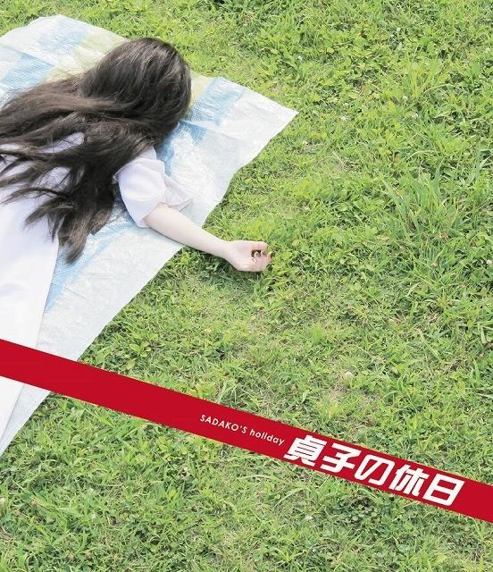 貞子が写真集に!公園で昼寝&美容院で散髪 - 画像1