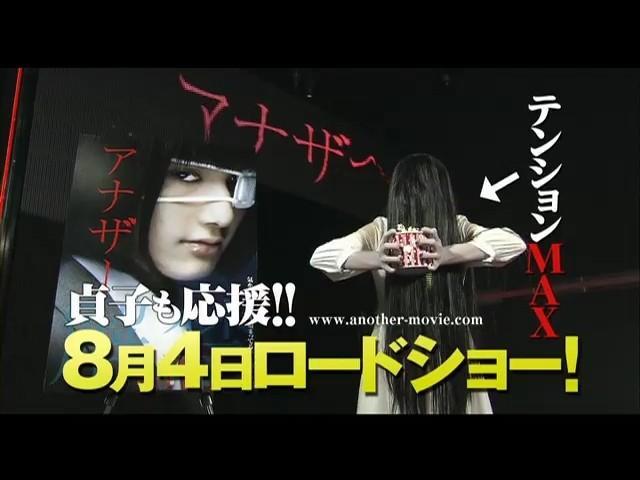 """「アナザー」TVスポットに貞子""""先輩""""がゲスト出演"""
