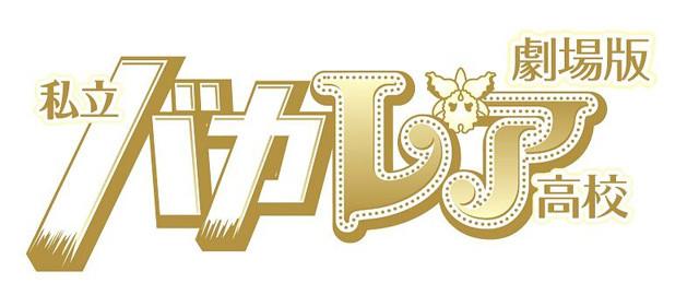 キスマイ玉森裕太&AKB48小嶋陽菜、「劇場版 私立バカレア高校」に出演