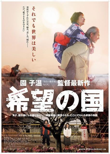 鬼才・園子温が原発事故に翻ろうされる家族描く「希望の国」予告編&ポスター公開