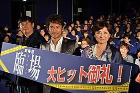 舞台挨拶に立った内野聖陽、松下由樹、橋本一監督「臨場 劇場版」