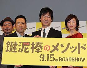 完成披露試写会に出席した香川照之、堺雅人、広末涼子ら「鍵泥棒のメソッド」