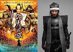 石田三成役で「のぼうの城」に出演した上地雄輔「のぼうの城」