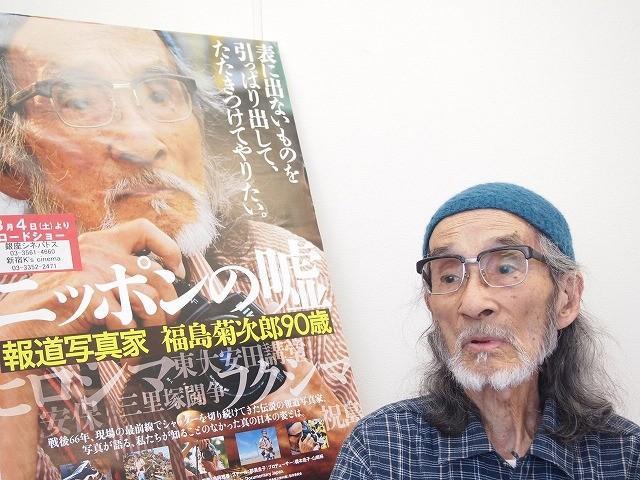 被爆者と戦後日本を追い続けた反骨のカメラマン、福島菊次郎氏に聞く
