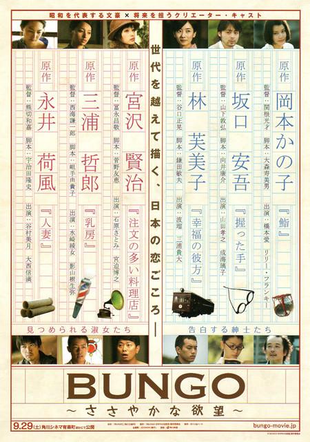 人気若手俳優がずらり!オムニバス映画「BUNGO」公開決定
