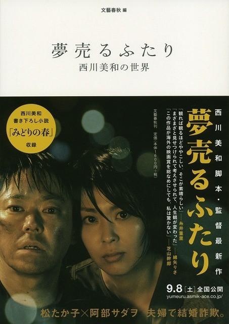西川美和監督書き下ろし小説も収録の「夢売るふたり」メイキングブック発売