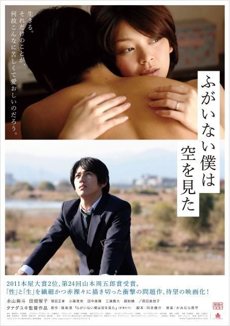 タナダユキ監督の衝撃作「ふがいない僕は空を見た」トロント映画祭でお披露目