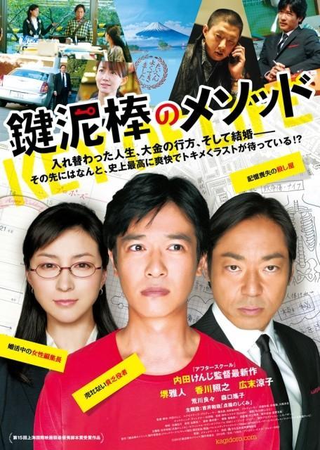 「鍵泥棒のメソッド」上海に続きトロントへ!海外映画祭からオファー相次ぐ