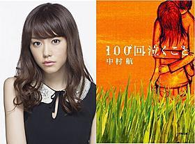 共演の桐谷美玲と原作「100回泣くこと」表紙「100回泣くこと」