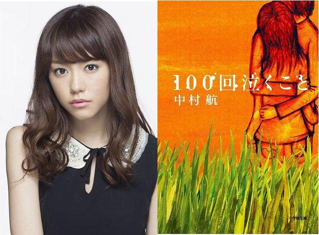 関ジャニ∞大倉忠義、桐谷美玲との号泣恋愛映画「100回泣くこと」で初の単独主演