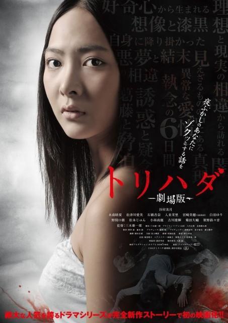 谷村美月がクレーマーの餌食に 劇場版「トリハダ」予告公開