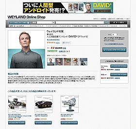 「WEYLAND Online Shop」でついにアンドロイドが発売!?「プロメテウス」