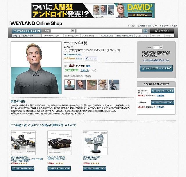 「プロメテウス」のアンドロイドがECサイトで発売決定!?