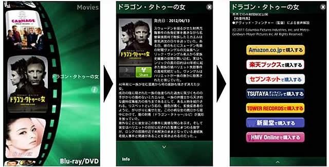 ソニー・ピクチャーズの公式アプリ「SPEJ app」にAndroid版が登場
